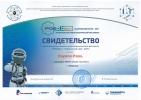 Робофест - Хабаровский край - 2021